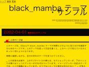 black_mamba.jpg