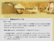 sleepy_kitten.jpg